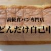 【実食レポ&写真あり】「どんだけ自己中」の食パンは甘くてふわふわな幸せの味💛混雑状況や整理券情報も♬